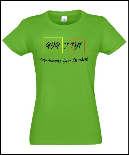 """Moteriški marškinėliai """"Girls GYGJTYT"""", Marskineliai.lt, susikurkite savo marškinėlius"""