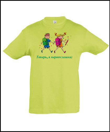 """Vaikiški marškinėliai """"Теперь, я первоклашк"""", Marskineliai.lt, susikurkite savo marškinėlius"""