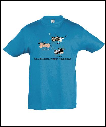 """Vaikiški marškinėliai """"Тридцать три коровы """", Marskineliai.lt, susikurkite savo marškinėlius"""